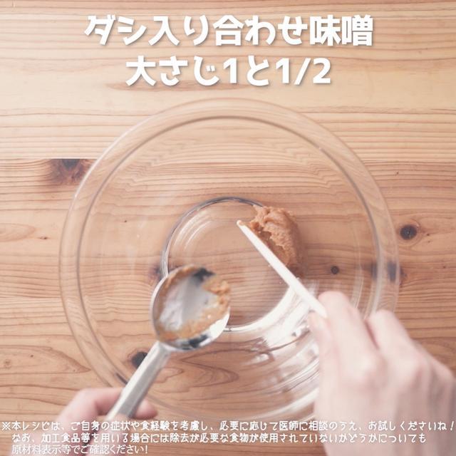 画像9: 夏野菜でcool-vege茶漬け