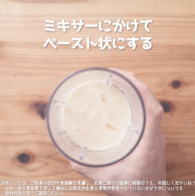 画像8: おやつに作りたい!ごはんを使って作るスイーツ!?JAグループさまの栗とごはんのまろやか豆乳ムース
