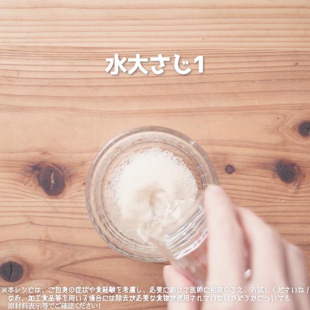 画像11: おやつに作りたい!ごはんを使って作るスイーツ!?JAグループさまの栗とごはんのまろやか豆乳ムース
