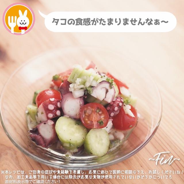 画像14: 彩りさわやか!副菜に追加したい、JAグループさまのきゅうりとタコのさわやかマリネ