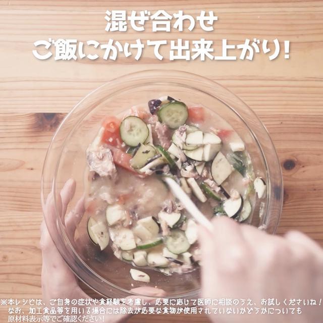 画像15: 夏野菜でcool-vege茶漬け