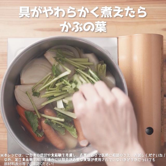 画像11: 洋食メニューの汁物に!JAグループさまのかぶとソーセージのやさしいポトフ