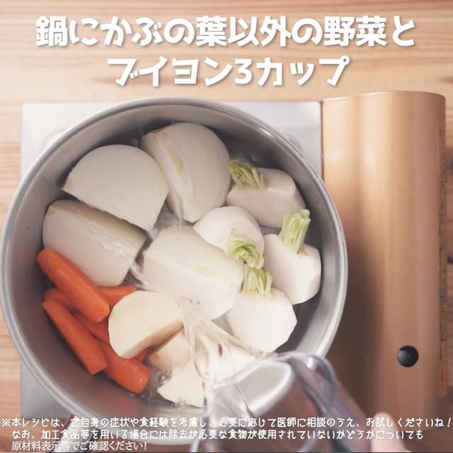 画像7: 洋食メニューの汁物に!JAグループさまのかぶとソーセージのやさしいポトフ