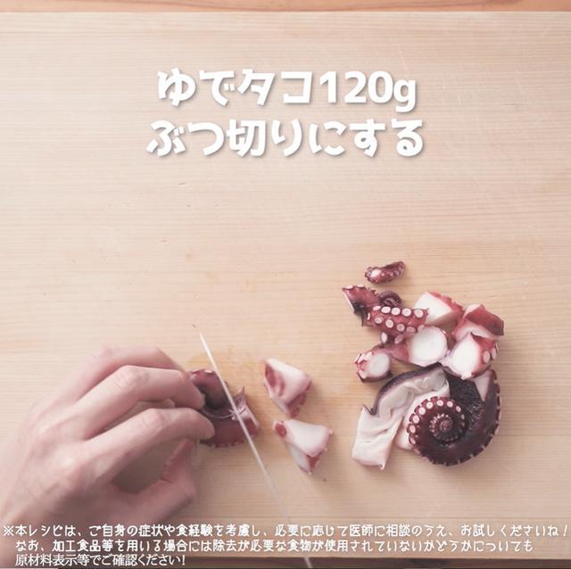 画像2: 彩りさわやか!副菜に追加したい、JAグループさまのきゅうりとタコのさわやかマリネ