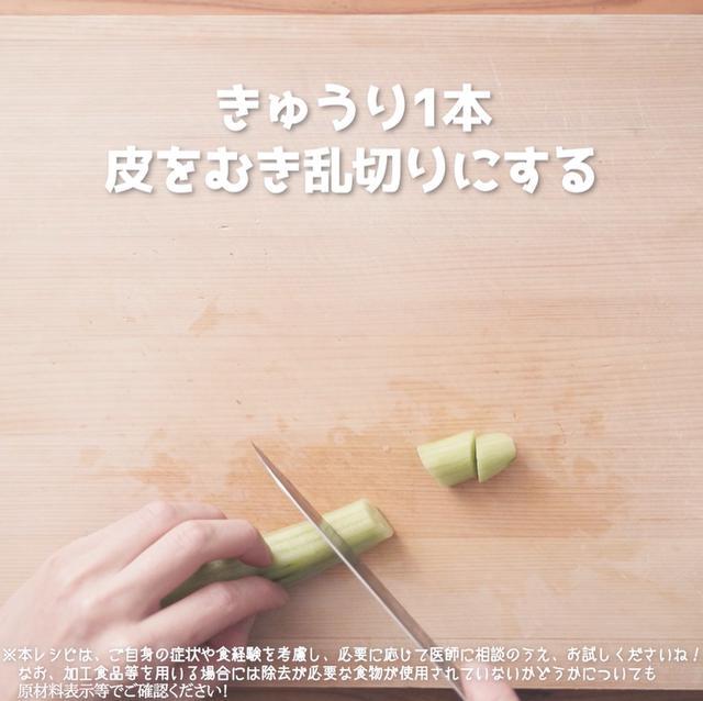 画像3: 彩りさわやか!副菜に追加したい、JAグループさまのきゅうりとタコのさわやかマリネ