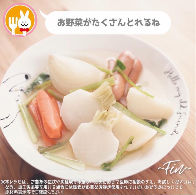 画像14: 洋食メニューの汁物に!JAグループさまのかぶとソーセージのやさしいポトフ