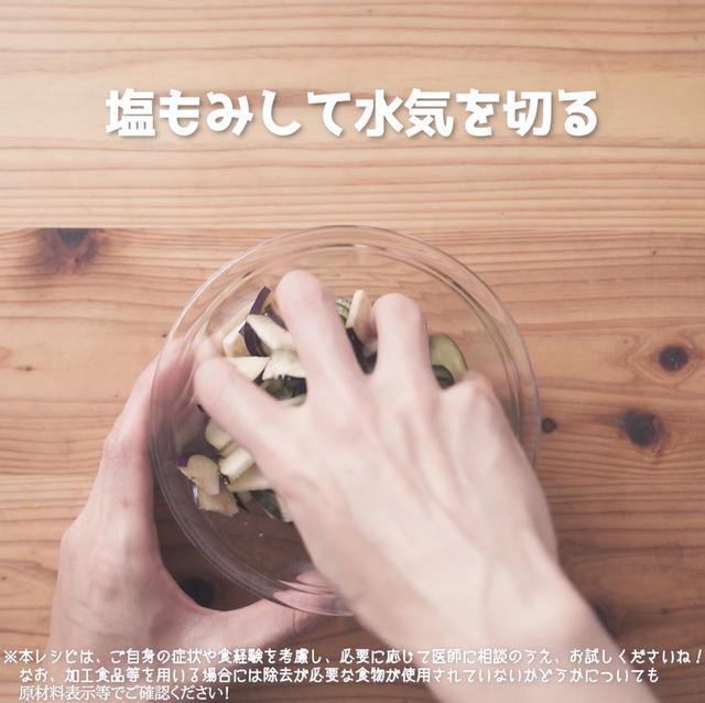 画像5: 夏野菜でcool-vege茶漬け