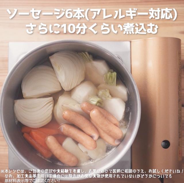 画像10: 洋食メニューの汁物に!JAグループさまのかぶとソーセージのやさしいポトフ