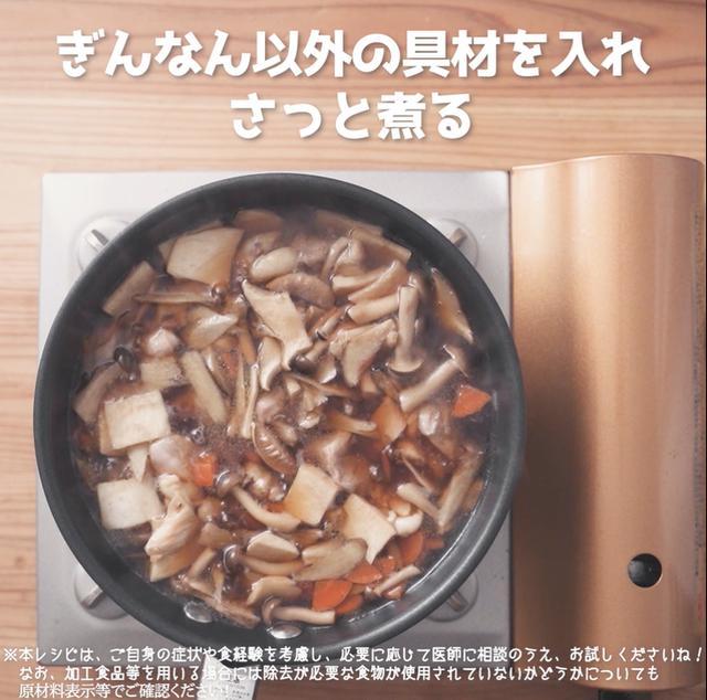 画像12: だし汁と、具材の旨みがたまらない!JAグループさまのキノコと根菜のほんわかごはん