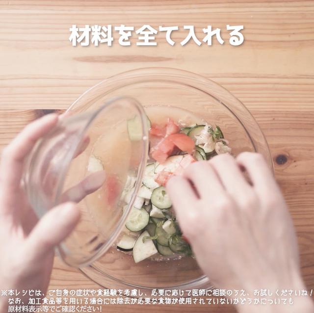 画像13: 夏野菜でcool-vege茶漬け