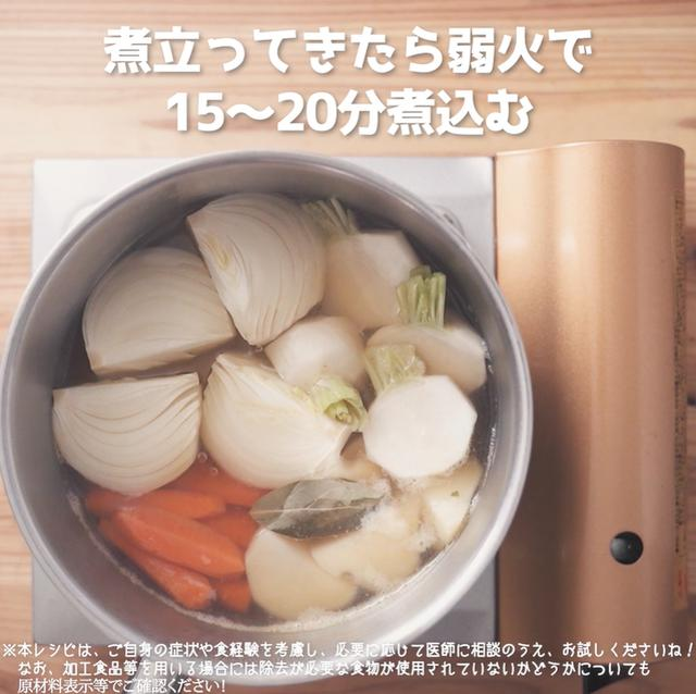 画像9: 洋食メニューの汁物に!JAグループさまのかぶとソーセージのやさしいポトフ