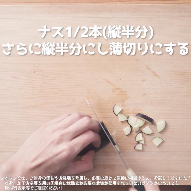 画像3: 夏野菜でcool-vege茶漬け