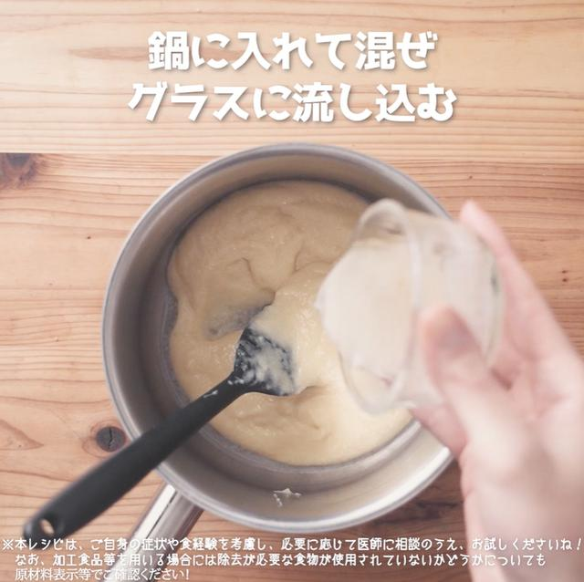 画像13: おやつに作りたい!ごはんを使って作るスイーツ!?JAグループさまの栗とごはんのまろやか豆乳ムース