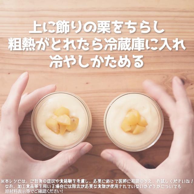 画像14: おやつに作りたい!ごはんを使って作るスイーツ!?JAグループさまの栗とごはんのまろやか豆乳ムース