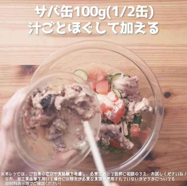 画像14: 夏野菜でcool-vege茶漬け