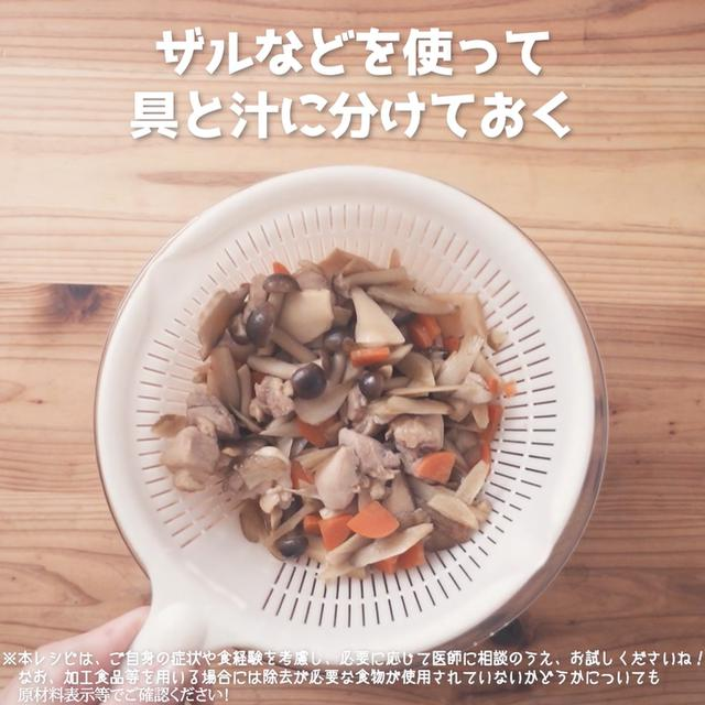 画像13: だし汁と、具材の旨みがたまらない!JAグループさまのキノコと根菜のほんわかごはん