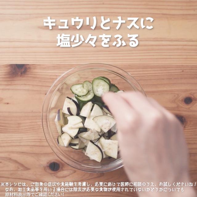 画像4: 夏野菜でcool-vege茶漬け