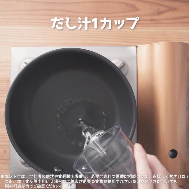 画像8: だし汁と、具材の旨みがたまらない!JAグループさまのキノコと根菜のほんわかごはん