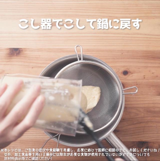 画像9: おやつに作りたい!ごはんを使って作るスイーツ!?JAグループさまの栗とごはんのまろやか豆乳ムース
