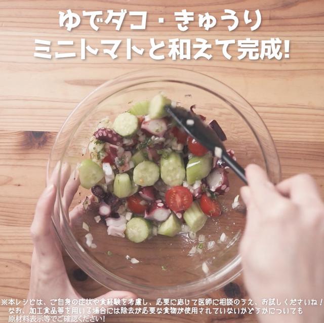 画像13: 彩りさわやか!副菜に追加したい、JAグループさまのきゅうりとタコのさわやかマリネ