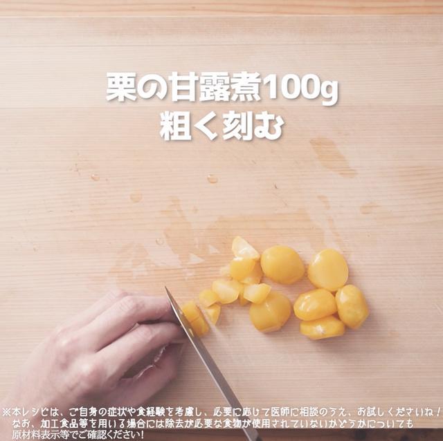 画像2: おやつに作りたい!ごはんを使って作るスイーツ!?JAグループさまの栗とごはんのまろやか豆乳ムース