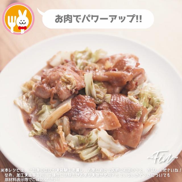 画像16: 味噌ベースのタレが決め手!鶏もも肉とキャベツを使ったおかずなら、リュウジさんのけいちゃん