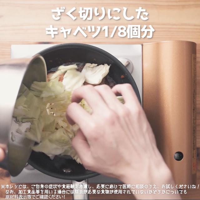 画像14: 味噌ベースのタレが決め手!鶏もも肉とキャベツを使ったおかずなら、リュウジさんのけいちゃん