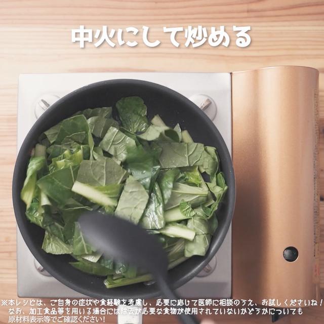 画像8: 小松菜を食べよう!定番のあの味を再現!リュウジさんの中華屋さんの小松菜炒め