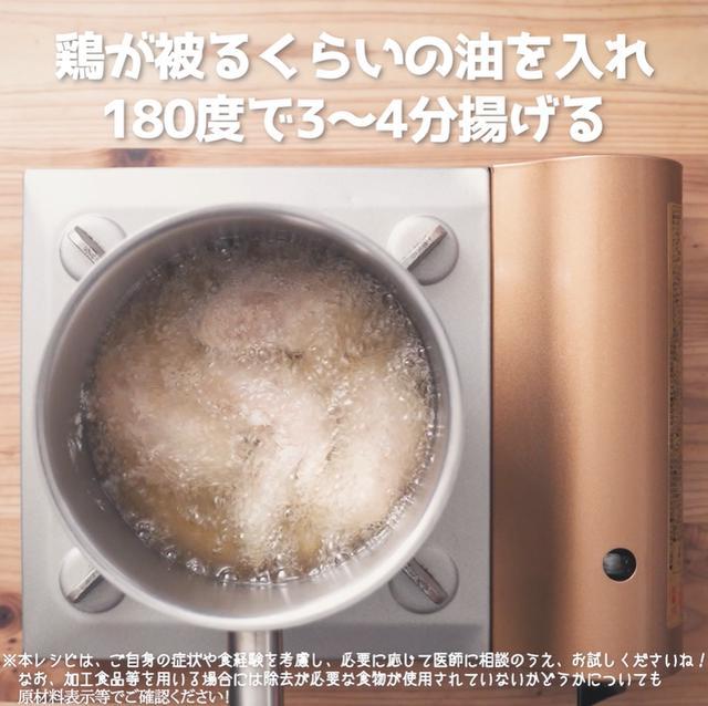 画像10: もう一本が止まらない!お弁当にも使える、タレが決め手のリュウジさんの手羽先唐揚げ