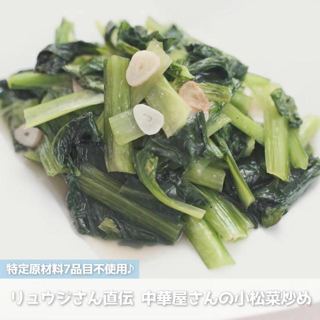 りゅうじ 野菜炒め