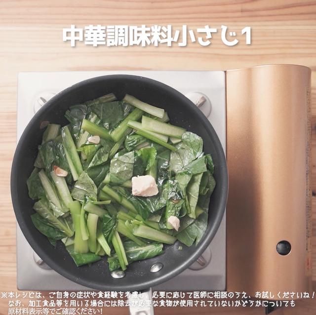 画像10: 小松菜を食べよう!定番のあの味を再現!リュウジさんの中華屋さんの小松菜炒め