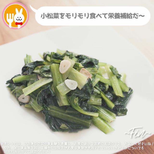 画像15: 小松菜を食べよう!定番のあの味を再現!リュウジさんの中華屋さんの小松菜炒め