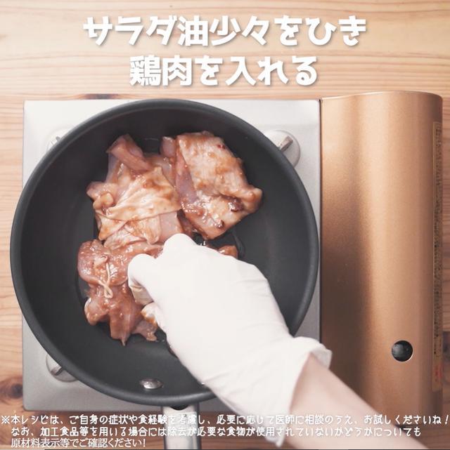 画像12: 味噌ベースのタレが決め手!鶏もも肉とキャベツを使ったおかずなら、リュウジさんのけいちゃん