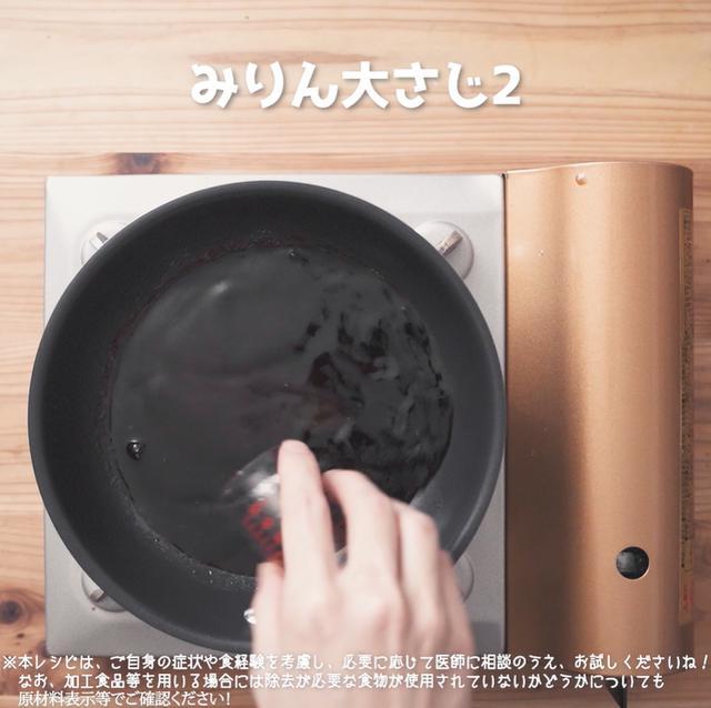 画像3: もう一本が止まらない!お弁当にも使える、タレが決め手のリュウジさんの手羽先唐揚げ