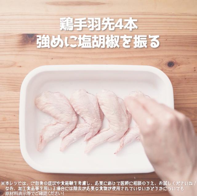 画像8: もう一本が止まらない!お弁当にも使える、タレが決め手のリュウジさんの手羽先唐揚げ