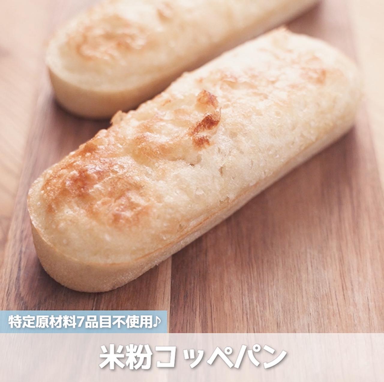 画像: 卵・小麦・乳不使用‼米粉パンミックスで作る、米粉コッペパン - 君とごはん