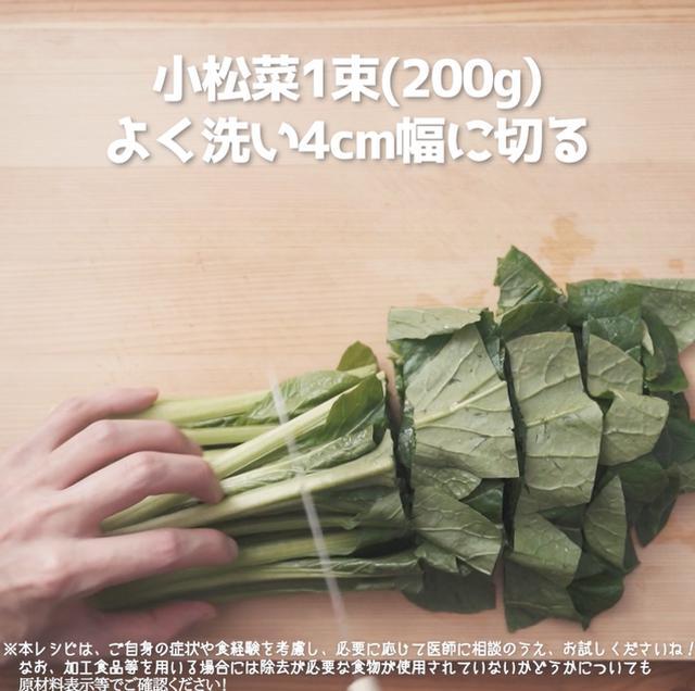 画像2: 小松菜を食べよう!定番のあの味を再現!リュウジさんの中華屋さんの小松菜炒め