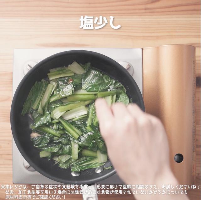 画像13: 小松菜を食べよう!定番のあの味を再現!リュウジさんの中華屋さんの小松菜炒め