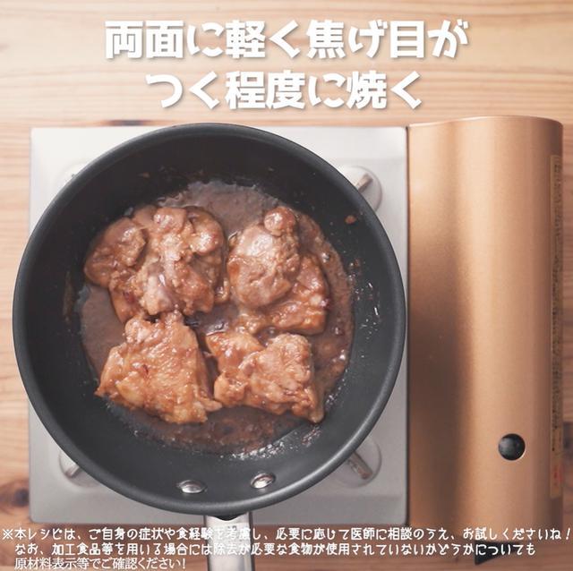 画像13: 味噌ベースのタレが決め手!鶏もも肉とキャベツを使ったおかずなら、リュウジさんのけいちゃん
