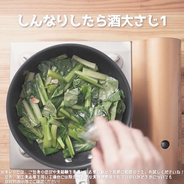 画像9: 小松菜を食べよう!定番のあの味を再現!リュウジさんの中華屋さんの小松菜炒め