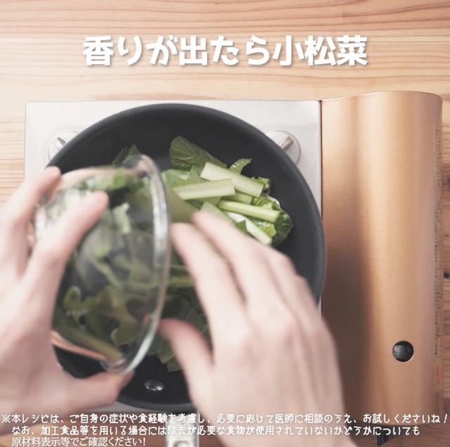 画像7: 小松菜を食べよう!定番のあの味を再現!リュウジさんの中華屋さんの小松菜炒め