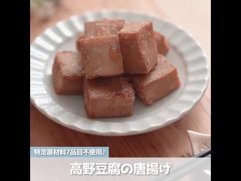 画像: #君とごはん 高野豆腐の唐揚げ www.youtube.com