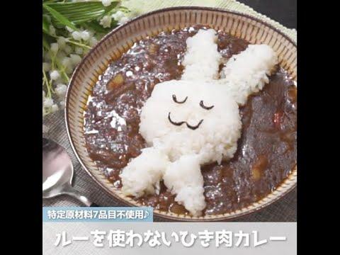 画像: #君とごはん ルーを使わないひき肉カレー www.youtube.com