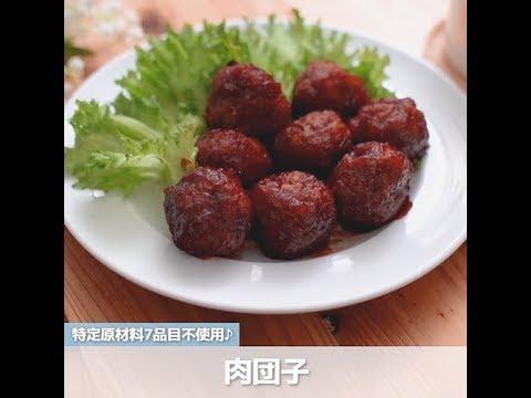 画像: #君とごはん 肉団子 www.youtube.com