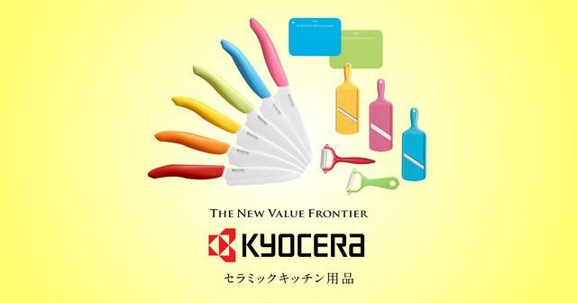 画像: セラミックキッチン·日用品| 京セラ