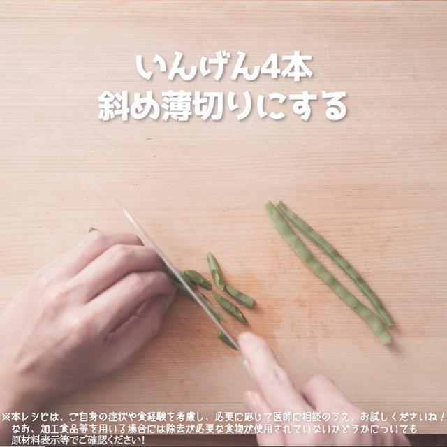 画像3: にんじんといんげんのシンプルナムル