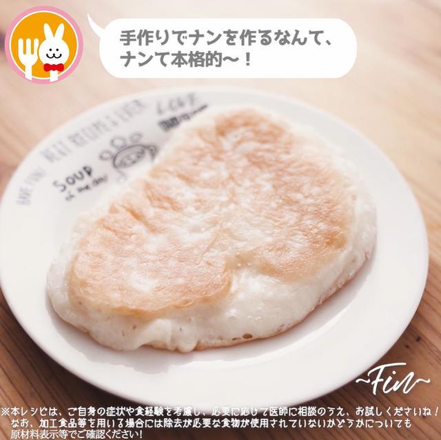 画像14: 小麦・乳不使用!米粉ナン