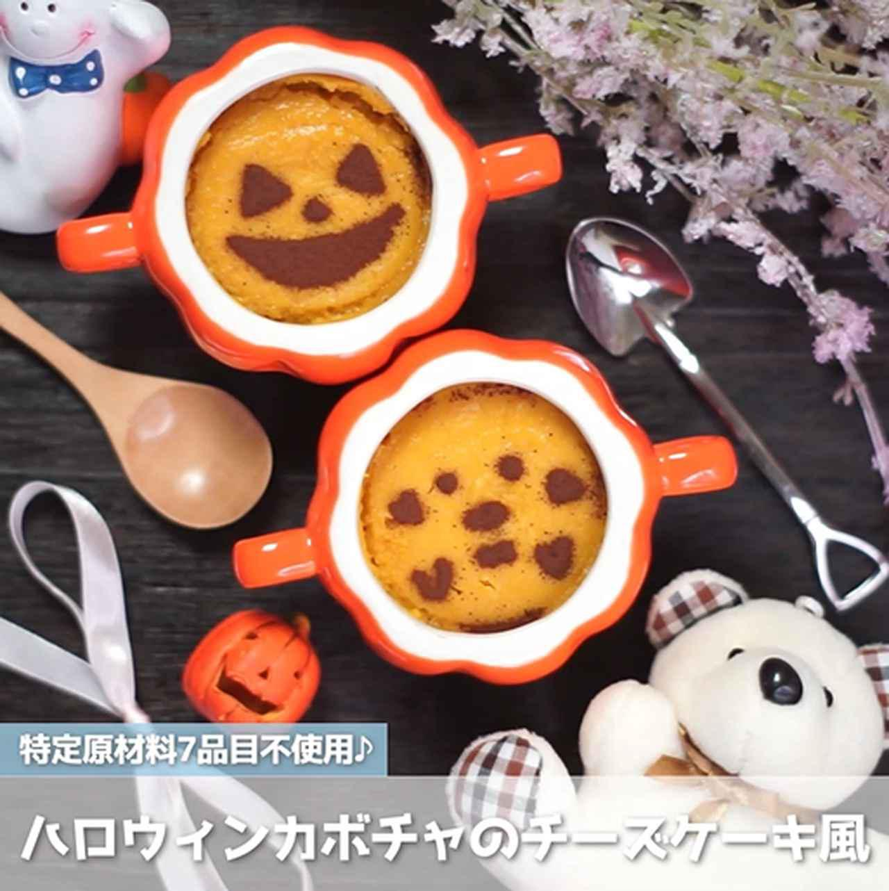 画像: 隠し味は白みそ⁉チーズを使わずチーズケーキ味が楽しめる ハロウィンかぼちゃのチーズケーキ風 - 君とごはん