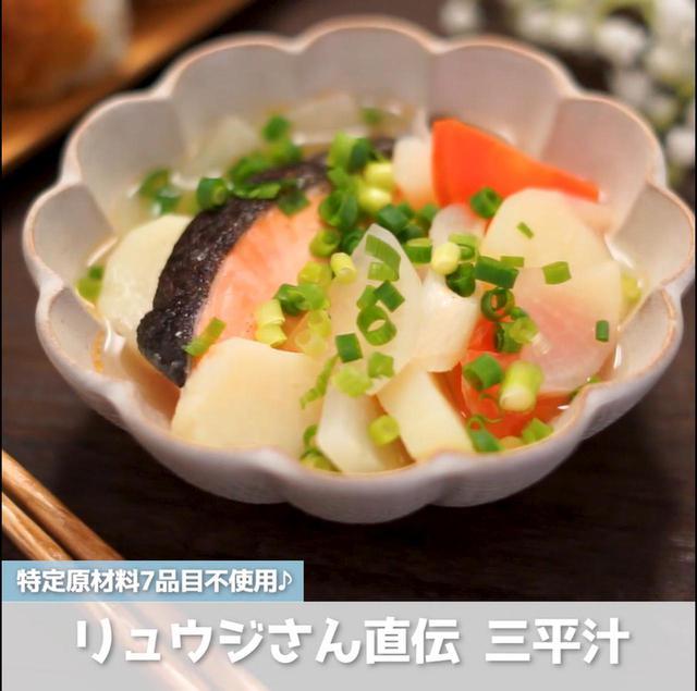 画像: お野菜がたくさん食べられる  鮭を使って作る リュウジさんの 三平汁 - 君とごはん