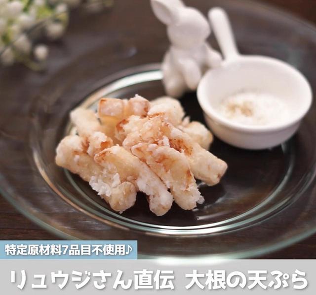 画像: 大根をたくさん頂いた時の奥の手メニュー‼ リュウジさんの 大根の天ぷら - 君とごはん